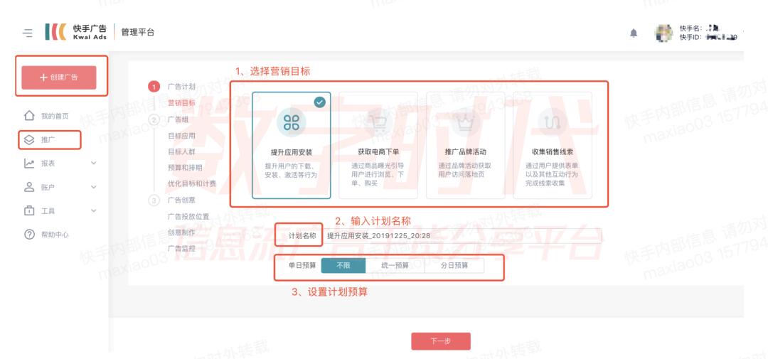快手新版账户搭建整体详细操作!
