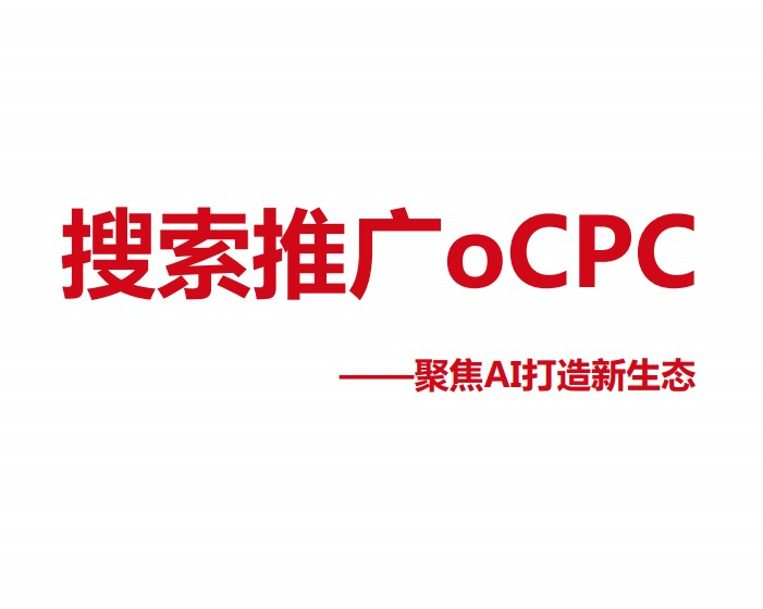 oCPC是什么意思?与CPC的对比有什么区别