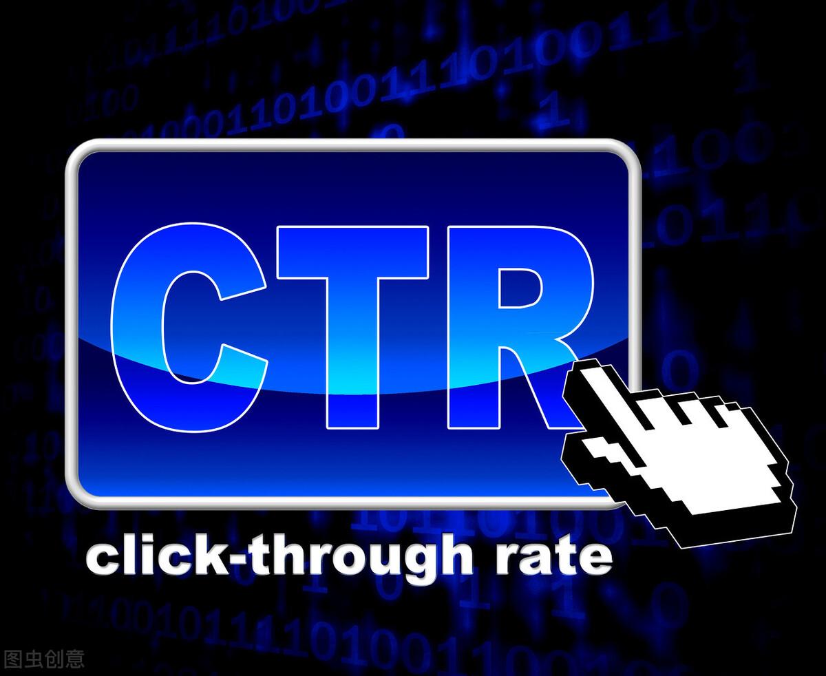 「信息流」为何优化师都说要提高CTR,这其中的原因你知道吗