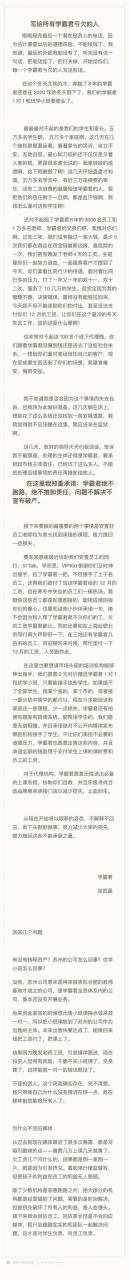 学霸君爆雷倒下 CEO张凯磊回应:过去三年5次走到资金链崩断边缘