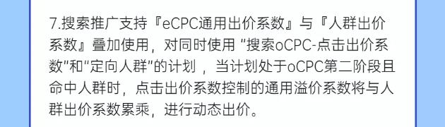 """年后你会用ocpc了吗?大白话梳理ocpc的18个细节(上)"""""""