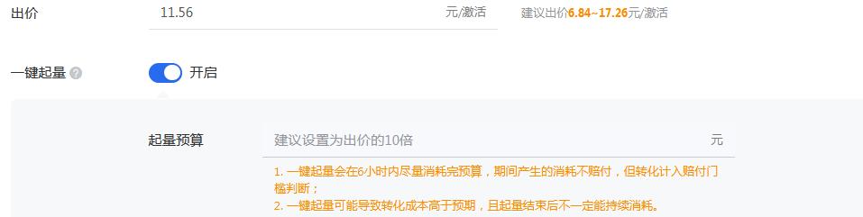 投放秘籍:如何在春节假期,省时省力盯盘抢量?