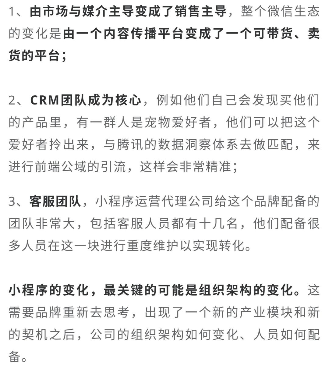 实战 | 荣事达:小家电如何抓住私域红利?