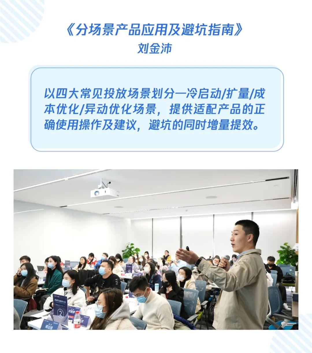 推动区域代理商运营人才进阶,腾讯广告教育行业《育英计划》首期落幕深圳站