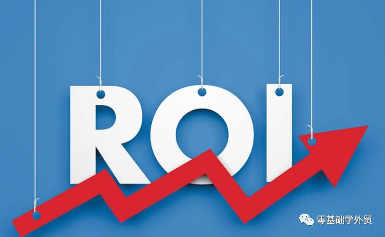 推广|ROI是什么? 广告投放中投资回报率roi怎么算