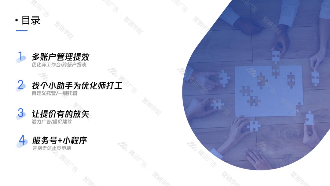 腾讯广告| 优化师春节自救实操指南
