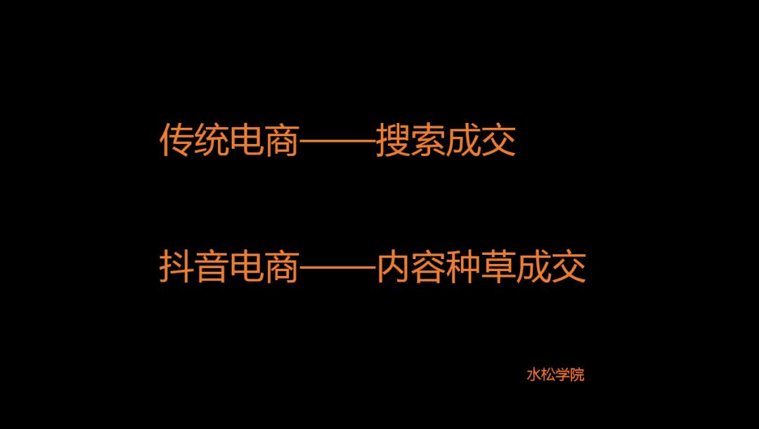 """000字长文,预测2021年抖音直播五大变革(覆盖流量红利、品牌机会、引流电商新打法)"""""""