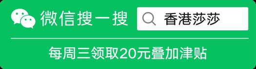 微信搜一搜×香港莎莎:打出线上会员营销定制牌