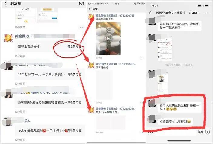 网友爆料:微信推出朋友圈多内容折叠功能!