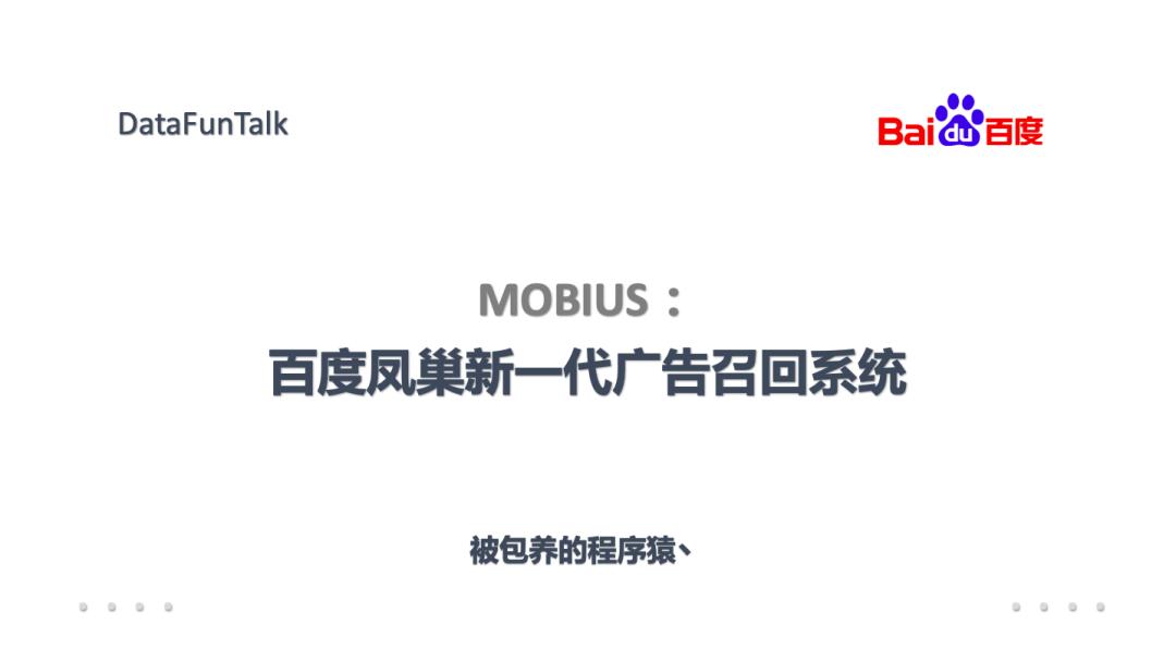 MOBIUS:百度凤巢新一代广告召回系统