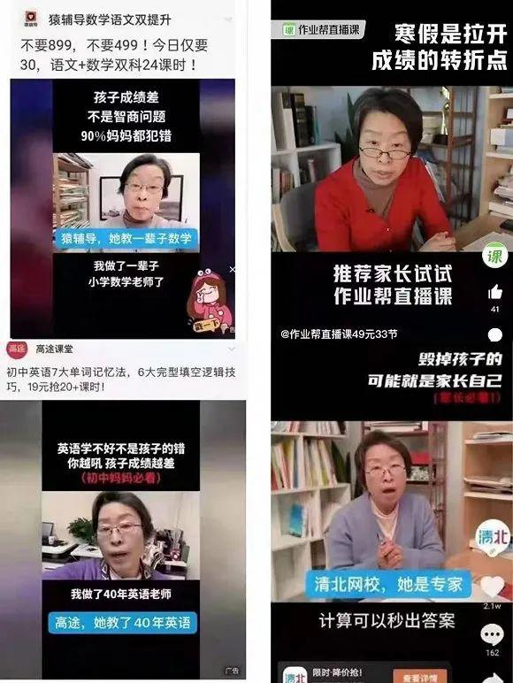 猿辅导、作业帮……四家机构虚假广告上热搜,中纪委出手了!