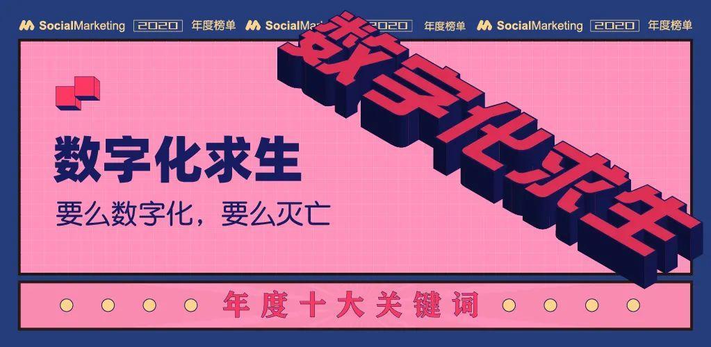 """020年十大营销关键词"""""""