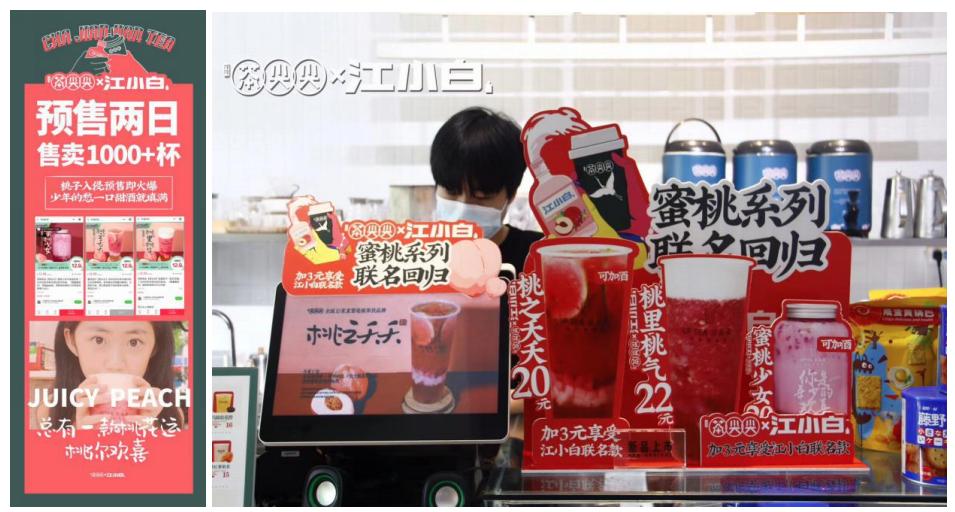深度:这家四线城市奶茶店在20多个大品牌围剿中突破1000万GMV