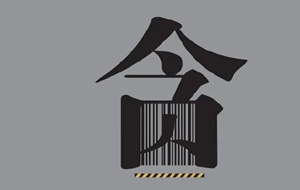 腾讯反腐,并公布37家永不合作主题清单