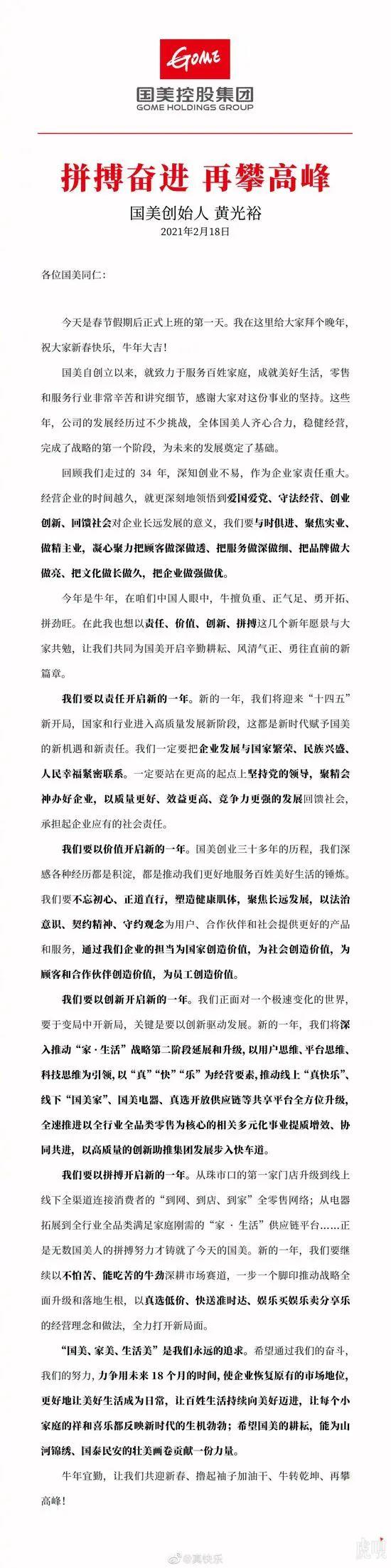 因涉刑事犯罪,中国有赞董事长关贵森已辞职;抖音因存在大量低俗表演等问题被罚