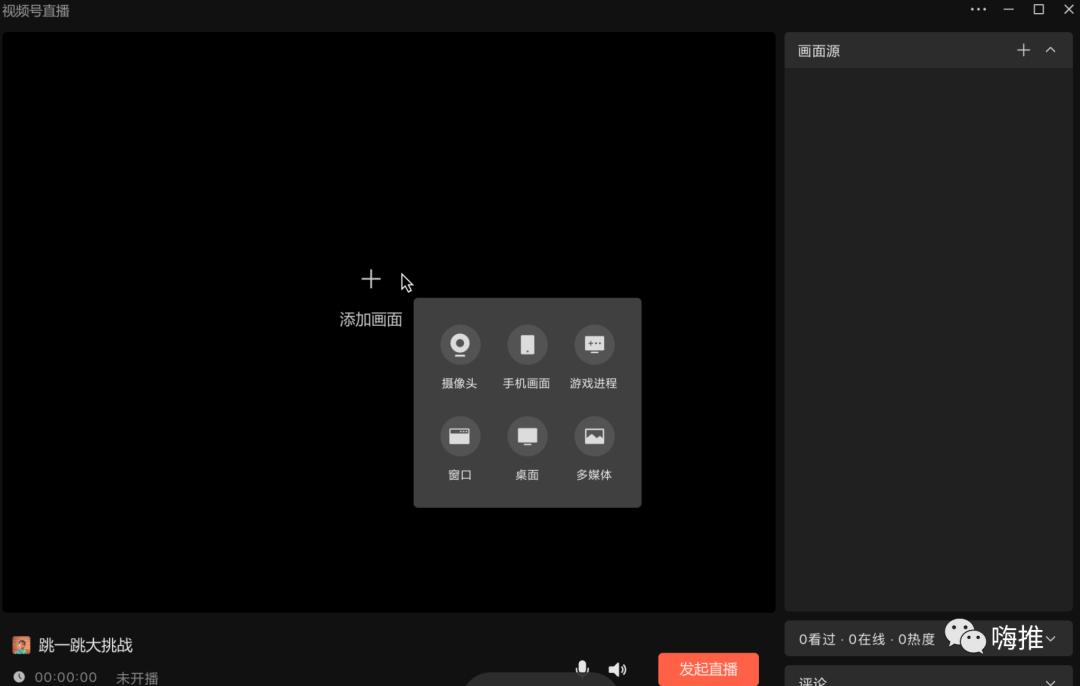 刚更新!视频号私域直播开启:电脑直播+权限升级!