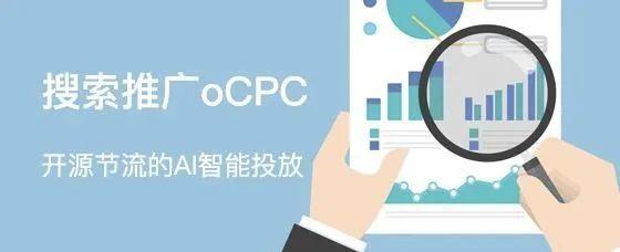 """年后你会用ocpc了吗?大白话梳理ocpc的18个细节(下)"""""""