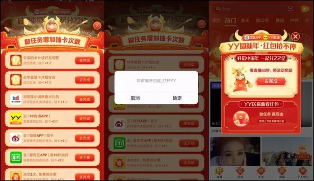 """春节红包大战落幕:平台""""亿""""点点,用户一点点"""