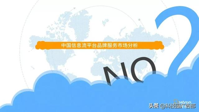 """020年中国信息流平台品牌服务价值分析"""""""