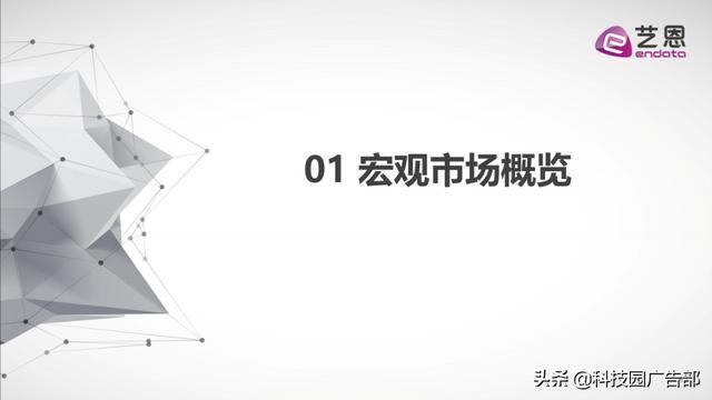 """020年前三季度美妆护肤行业内容营销报告"""""""