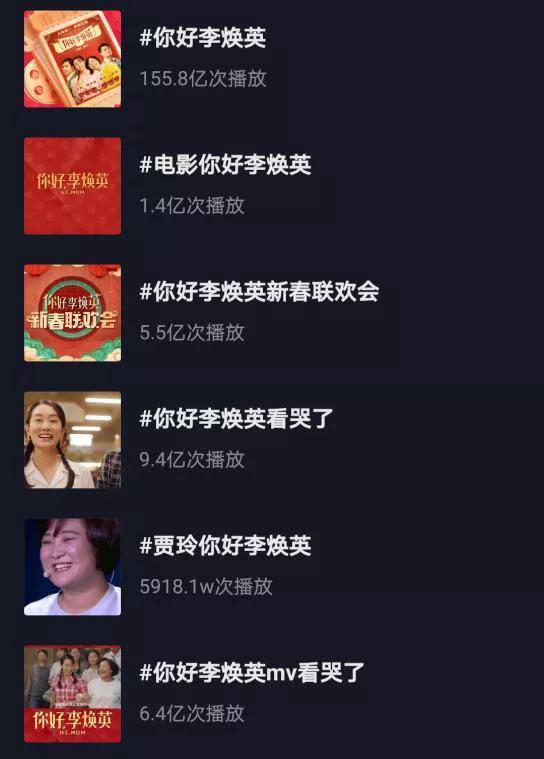 《李焕英》42.5亿票房神话背后:短视频成重要推手