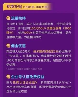 抖音小店10月新政最新解读(附抖音小店入驻最新流程)