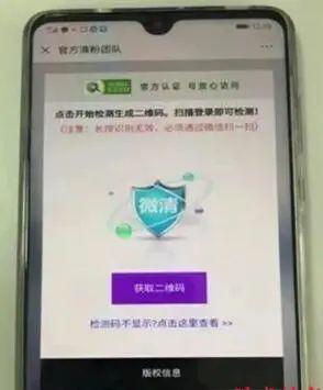 """国内首例利用""""清粉""""软件非法获取微信用户信息:8人获刑"""