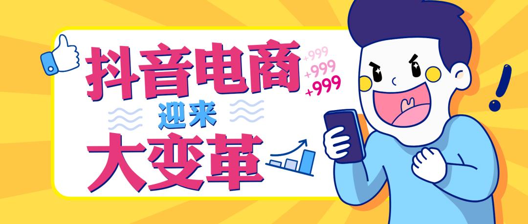 巨量千川上线,抖音电商迎来大变革!