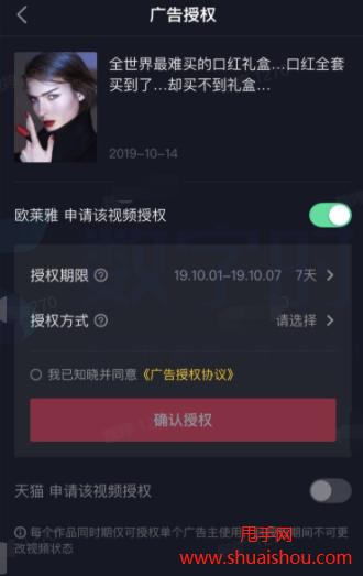 规则 | 抖音巨量千川小店随心推如何操作投放?