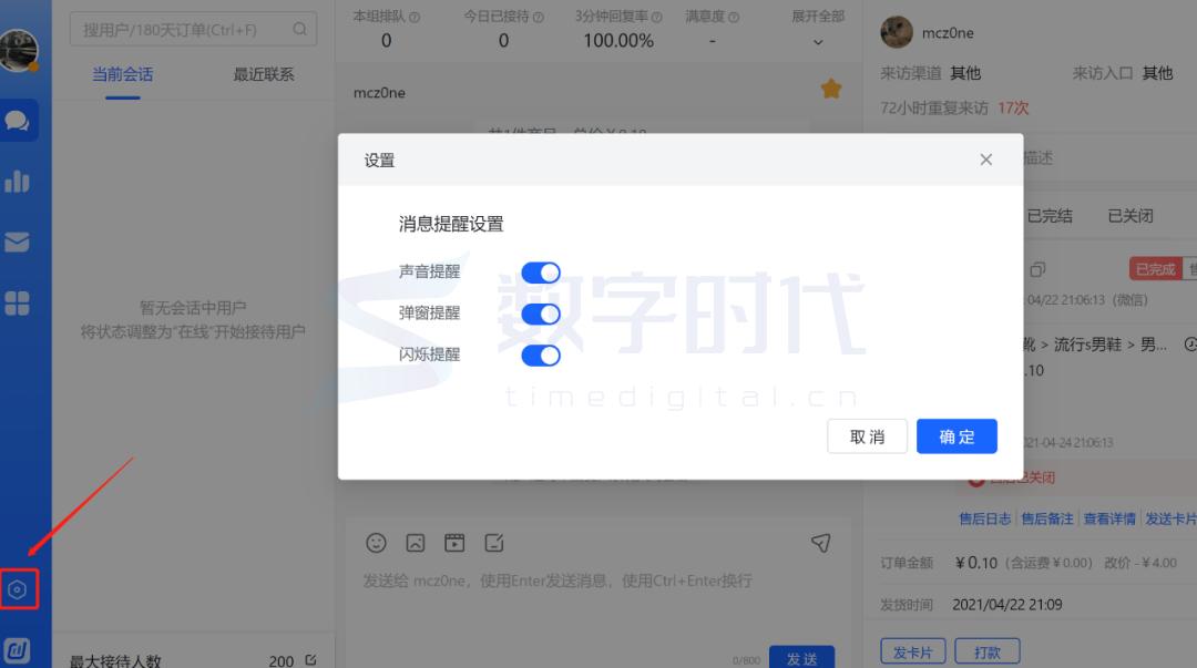 抖音小店注意事项盘点:商品发布、客服工作台……操作规范全解!